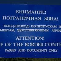Kavkaz, cedule pohraniční zóna