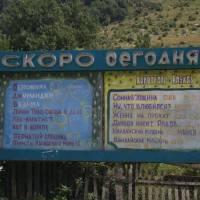 Kavkaz, Těberda: program kin