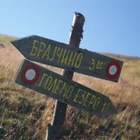 pohoří Baba, rozcestí na hřebenu